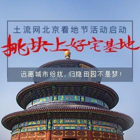 北京看地节