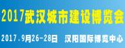 2017武汉城市建设博览会