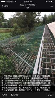 湘潭湘潭县20亩农场出租