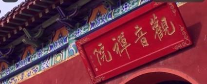 YP河南安阳观音禅寺寻找有缘人联合开发或转让