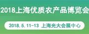 上海农产品展