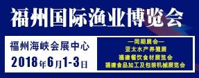 福州渔博会