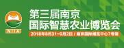 南京智慧农业博览会