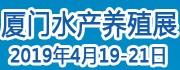 2019厦门渔博会