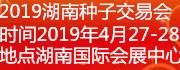 2019湖南种子会