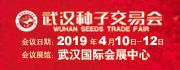2019武汉种交会