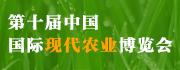 2019北京农博会