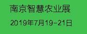 南京农博会