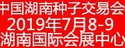 2019湖南種子會