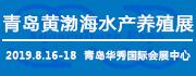 黄渤海水产展