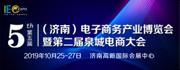 濟南電商產業博覽會