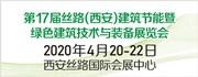 2020丝路西安建博会