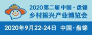 乡村振兴产业博览会