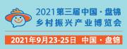 盤錦鄉村振興產業博覽會
